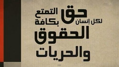 العنصرية والجهوية في الجزائر